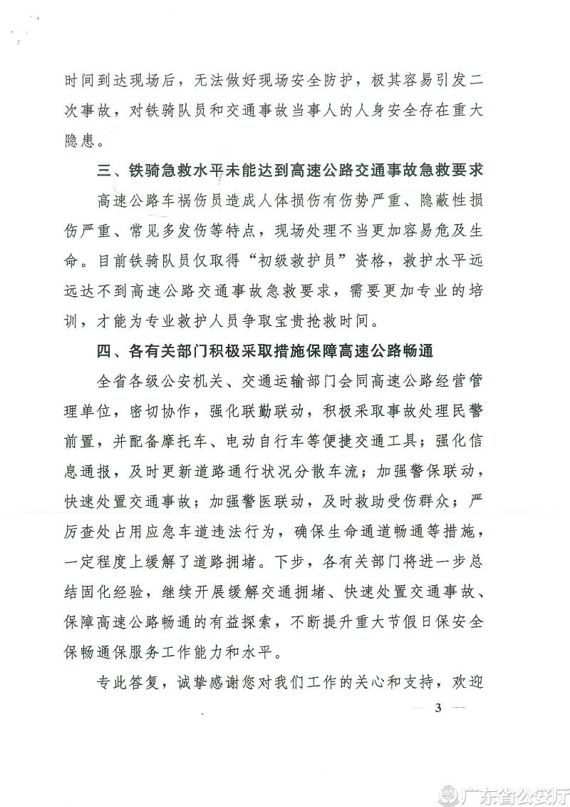 3广东省公安厅关于省政协十二届二次会议第20190949号提案答复的函.jpg