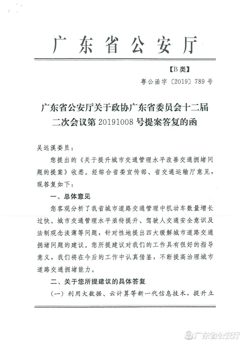 1广东省公安厅关于政协广东省委员会第十二届二次会议第20191008号提案的答复的函.jpg