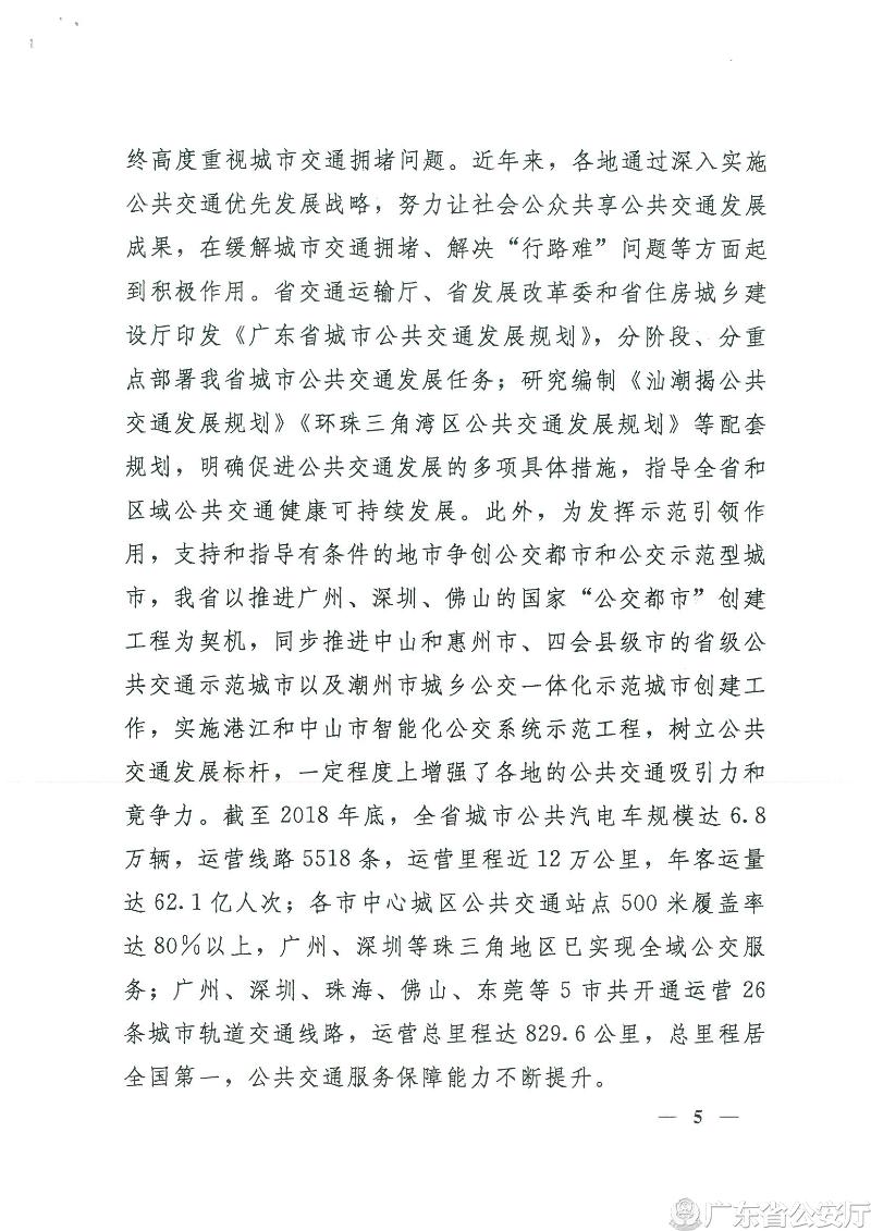 5广东省公安厅关于政协广东省委员会第十二届二次会议第20191008号提案的答复的函.jpg