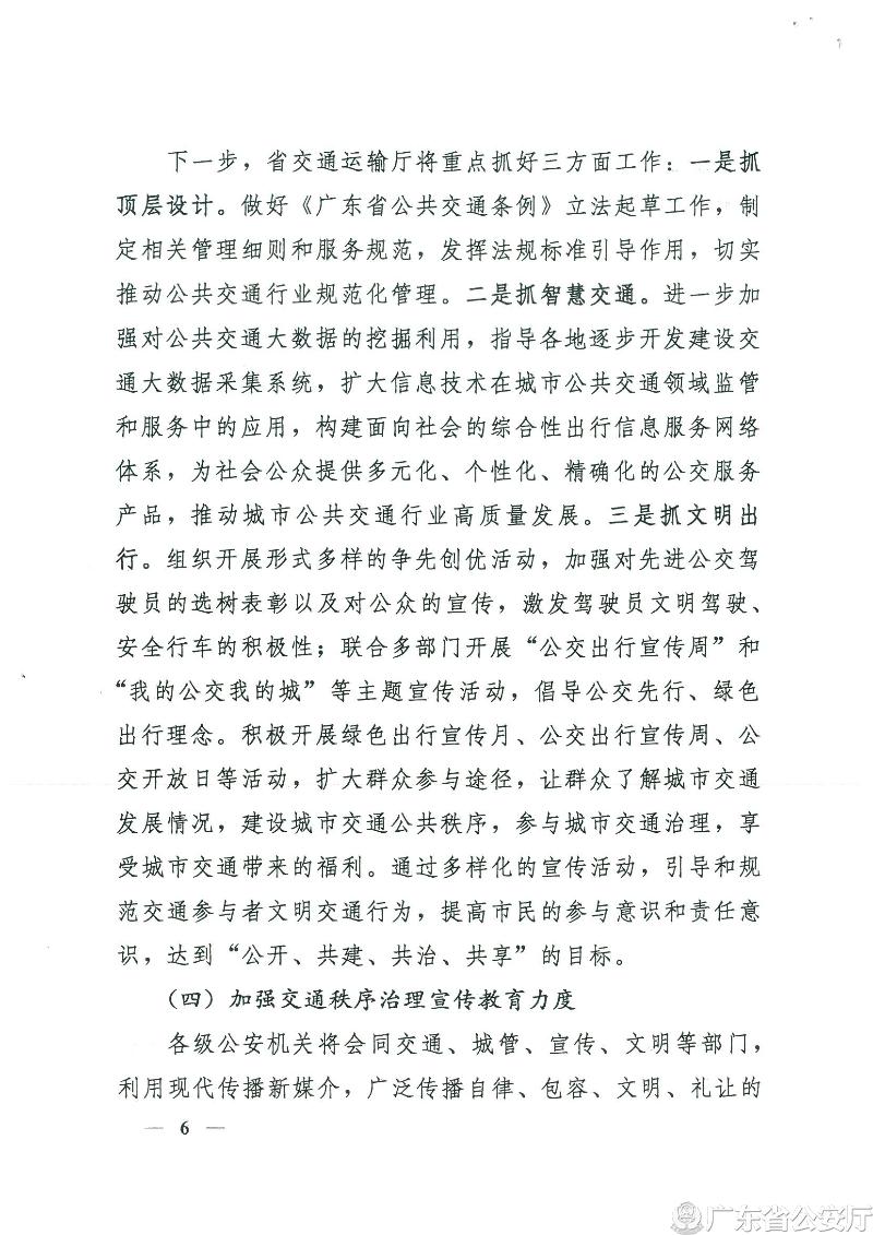 6广东省公安厅关于政协广东省委员会第十二届二次会议第20191008号提案的答复的函.jpg
