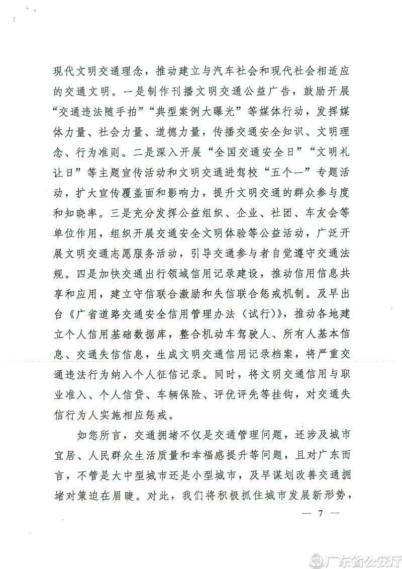 7广东省公安厅关于政协广东省委员会第十二届二次会议第20191008号提案的答复的函.jpg