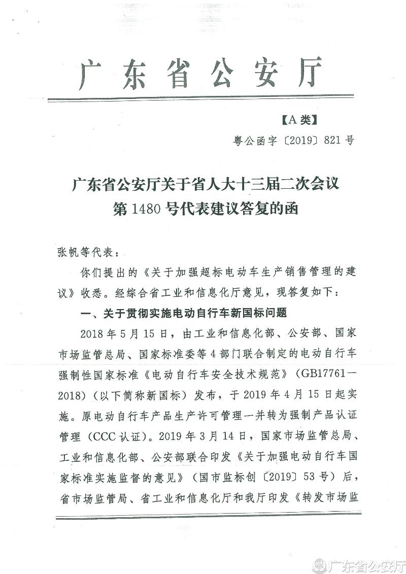 1广东省公安厅关于省人大十三届二次会议第1480号代表建议答复的函.jpg