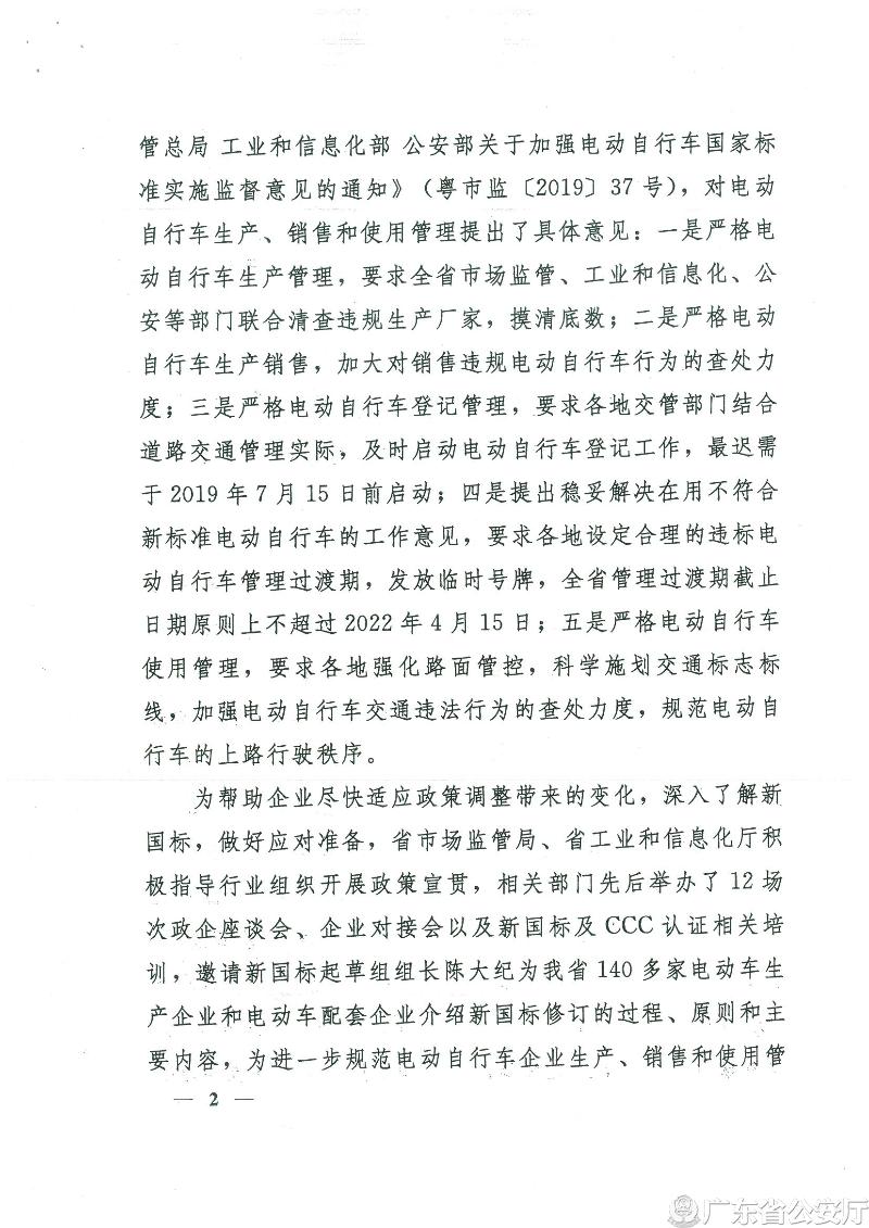 2广东省公安厅关于省人大十三届二次会议第1480号代表建议答复的函.jpg