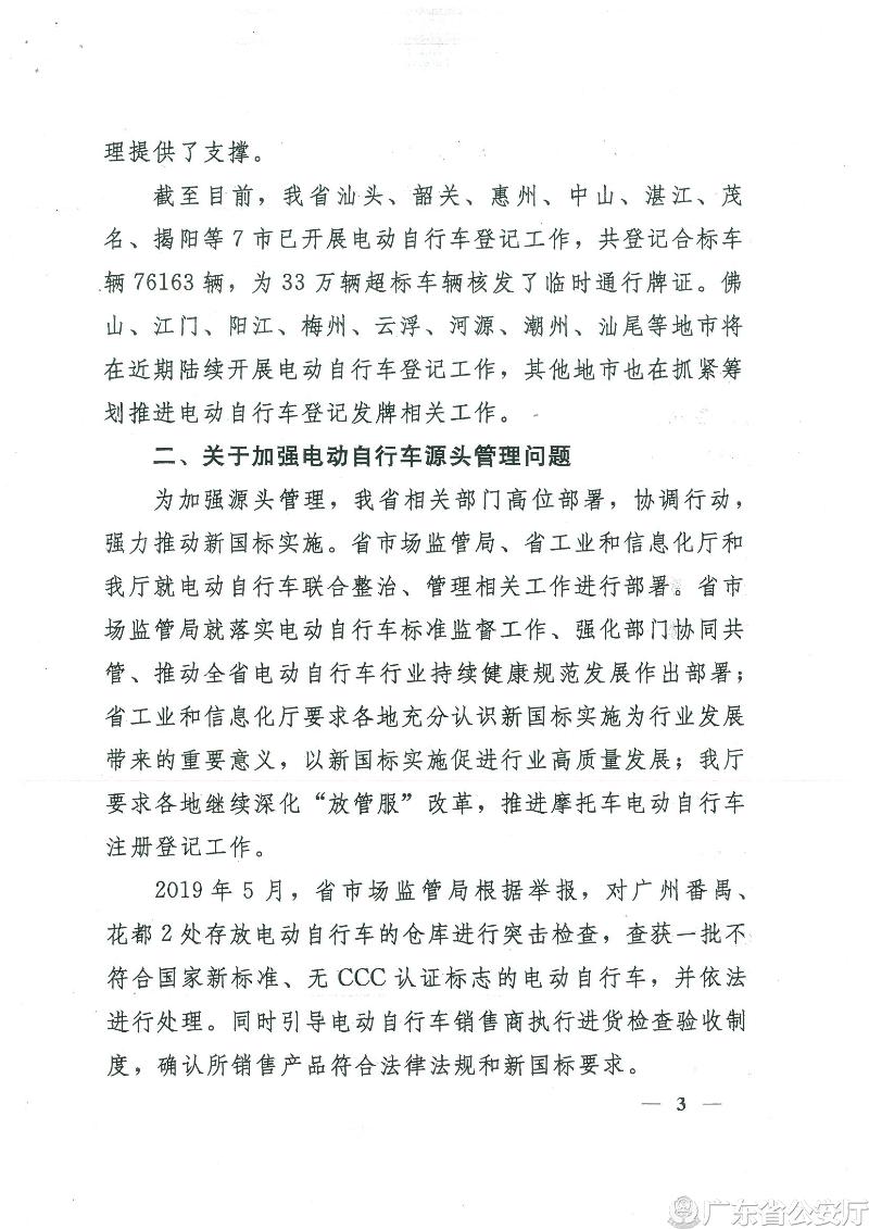 3广东省公安厅关于省人大十三届二次会议第1480号代表建议答复的函.jpg