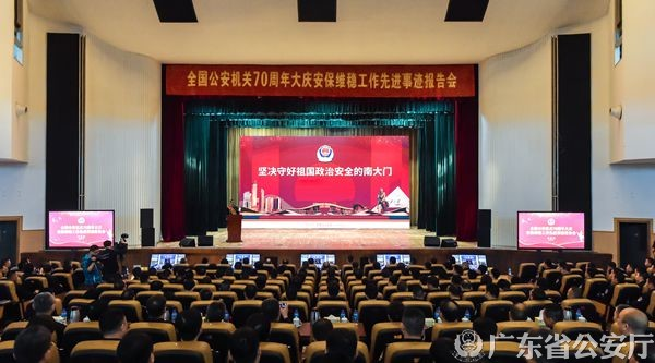 全国公安机关70周年大庆安保维稳工作<br>先进事迹报告会在粤举行