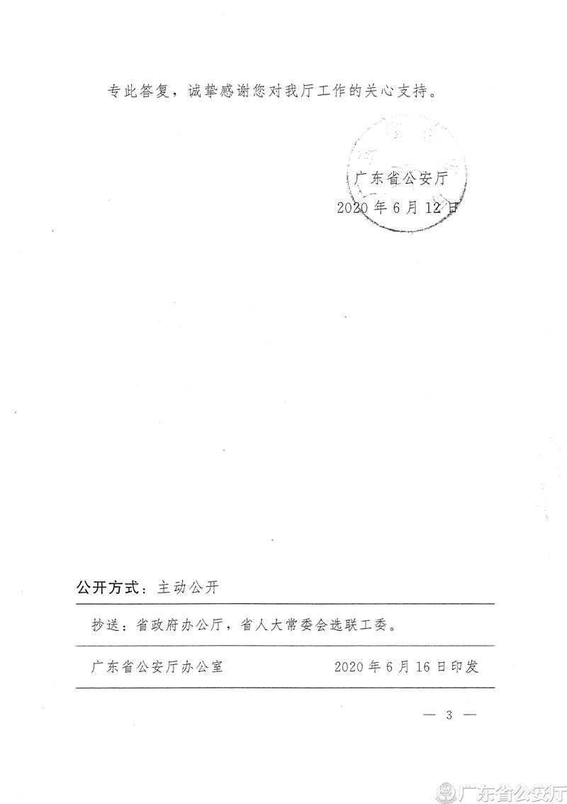 增强回复函_页面_3_副本.png