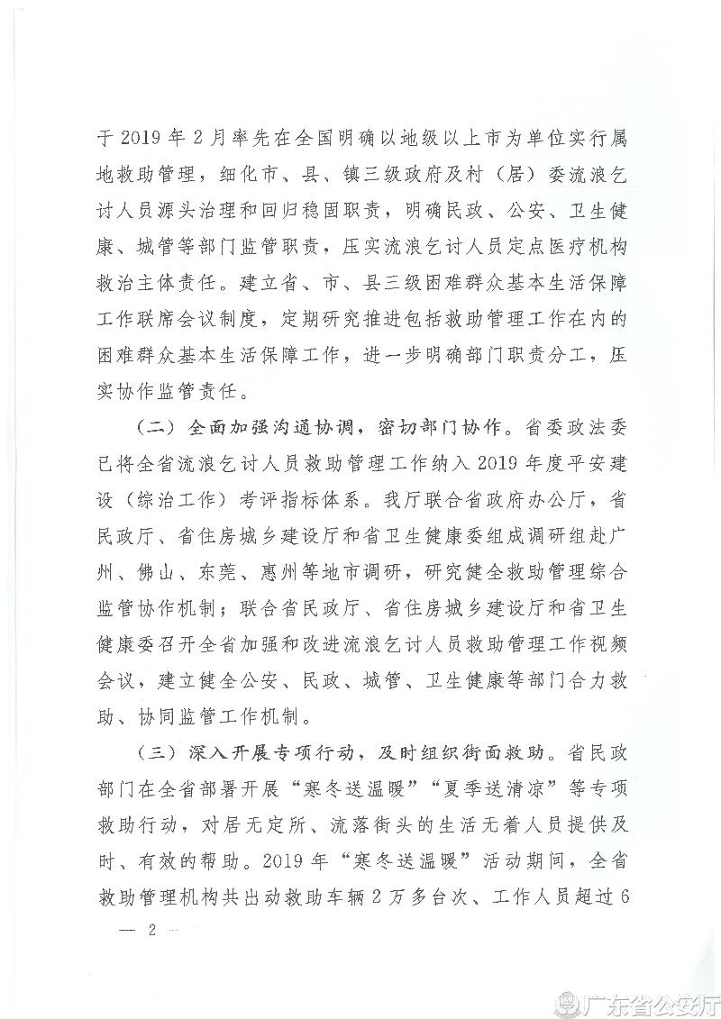 政协第20200575提案公开_页面_2.png
