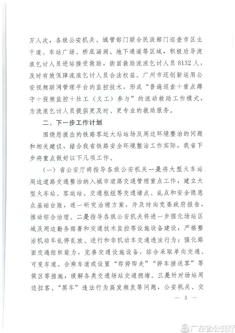政协第20200575提案公开_页面_3.png