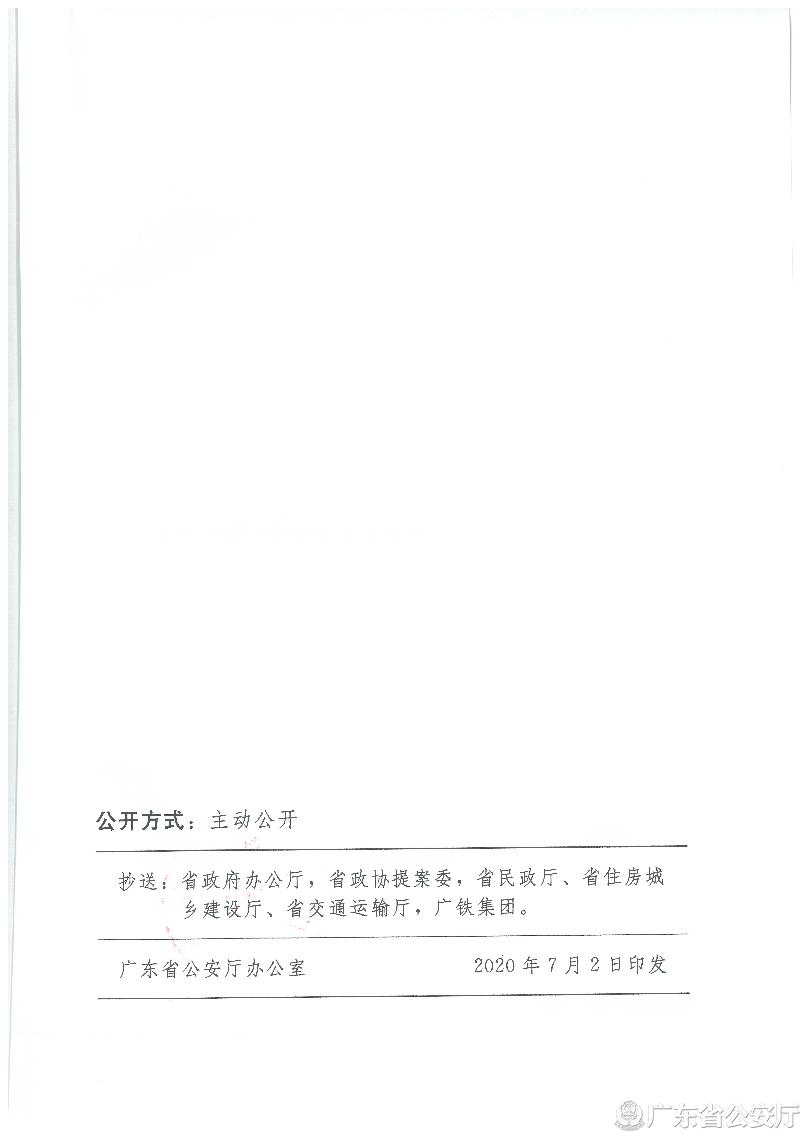 政协第20200575提案公开_页面_5.png