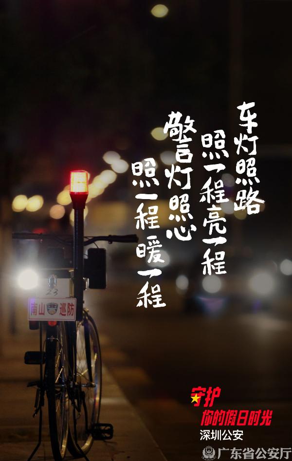 海报类一等奖作品《守护你的假日时光》(作者:刘忠辉).jpg
