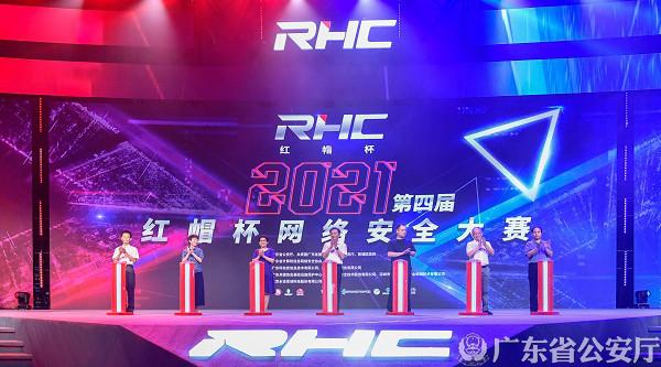 第四届红帽杯网络安全大赛总决赛在广州圆满结束