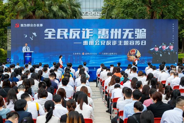 惠州警方开展全民反诈宣传活动。.jpg