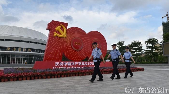 护航新征程 建功新时代 奋力推动新时代广东公安工作高质量发展